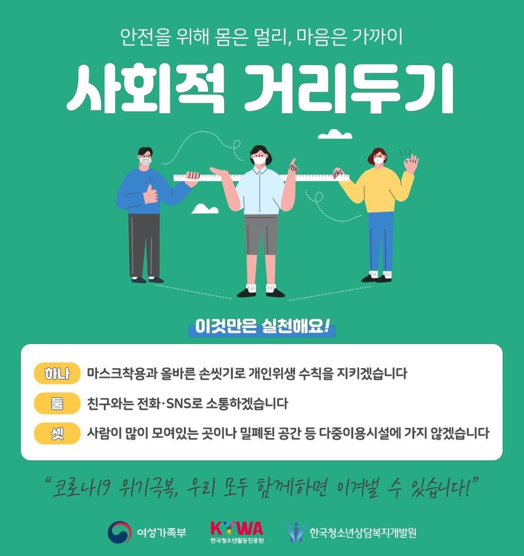 N-3422-사회적거리두기_여성가족부.png