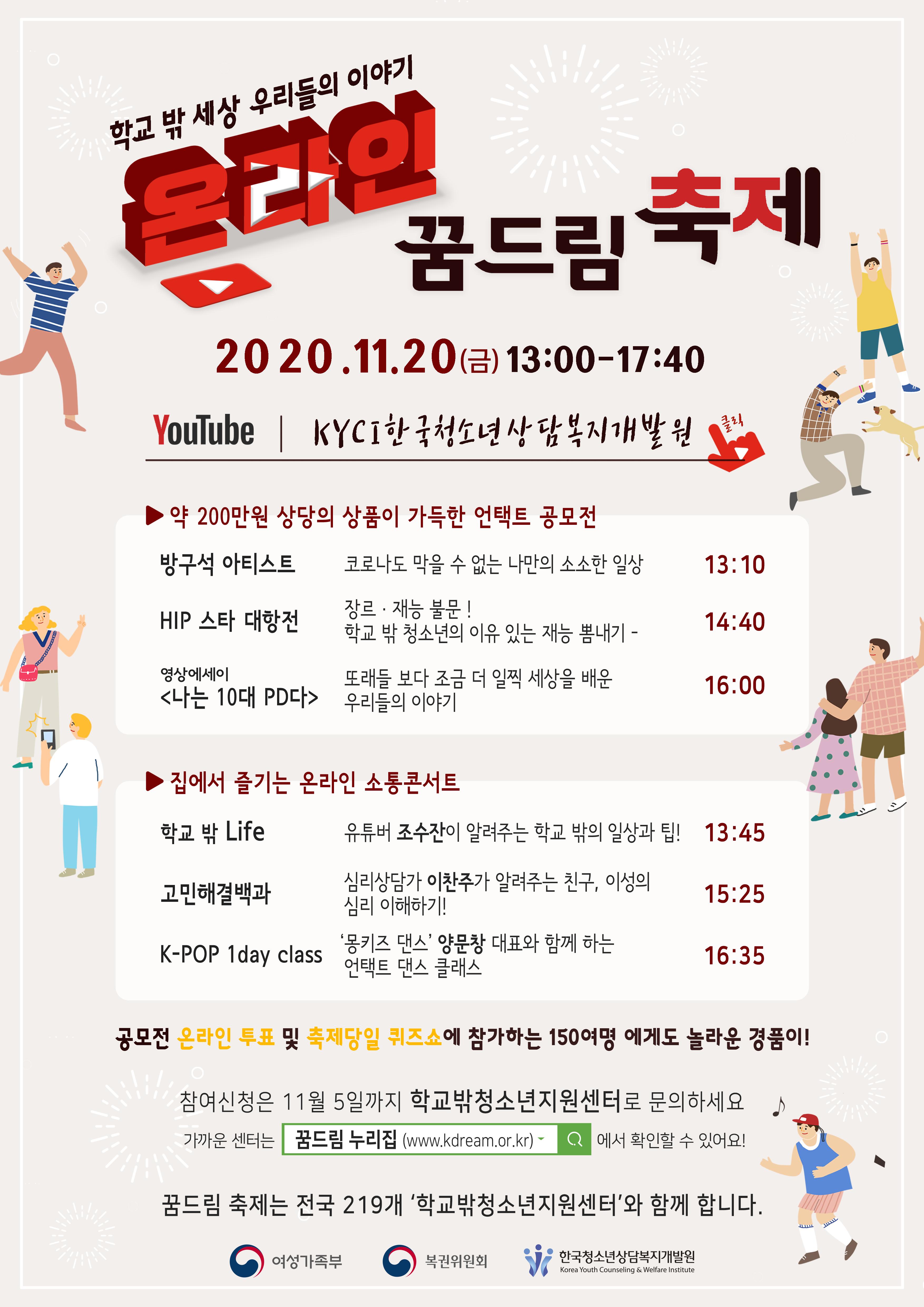 3. 포스터_온라인꿈드림축제_최종.jpg