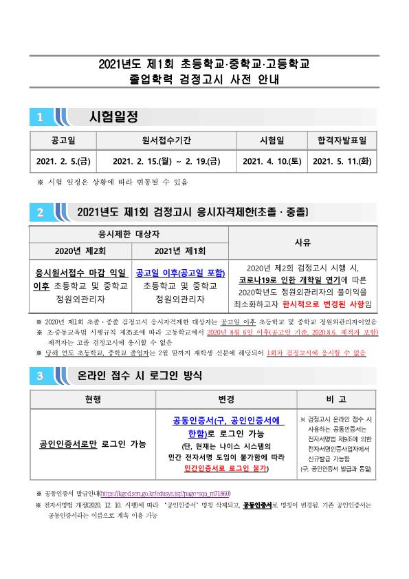 2021년도_제1회_검정고시_사전안내_2.png