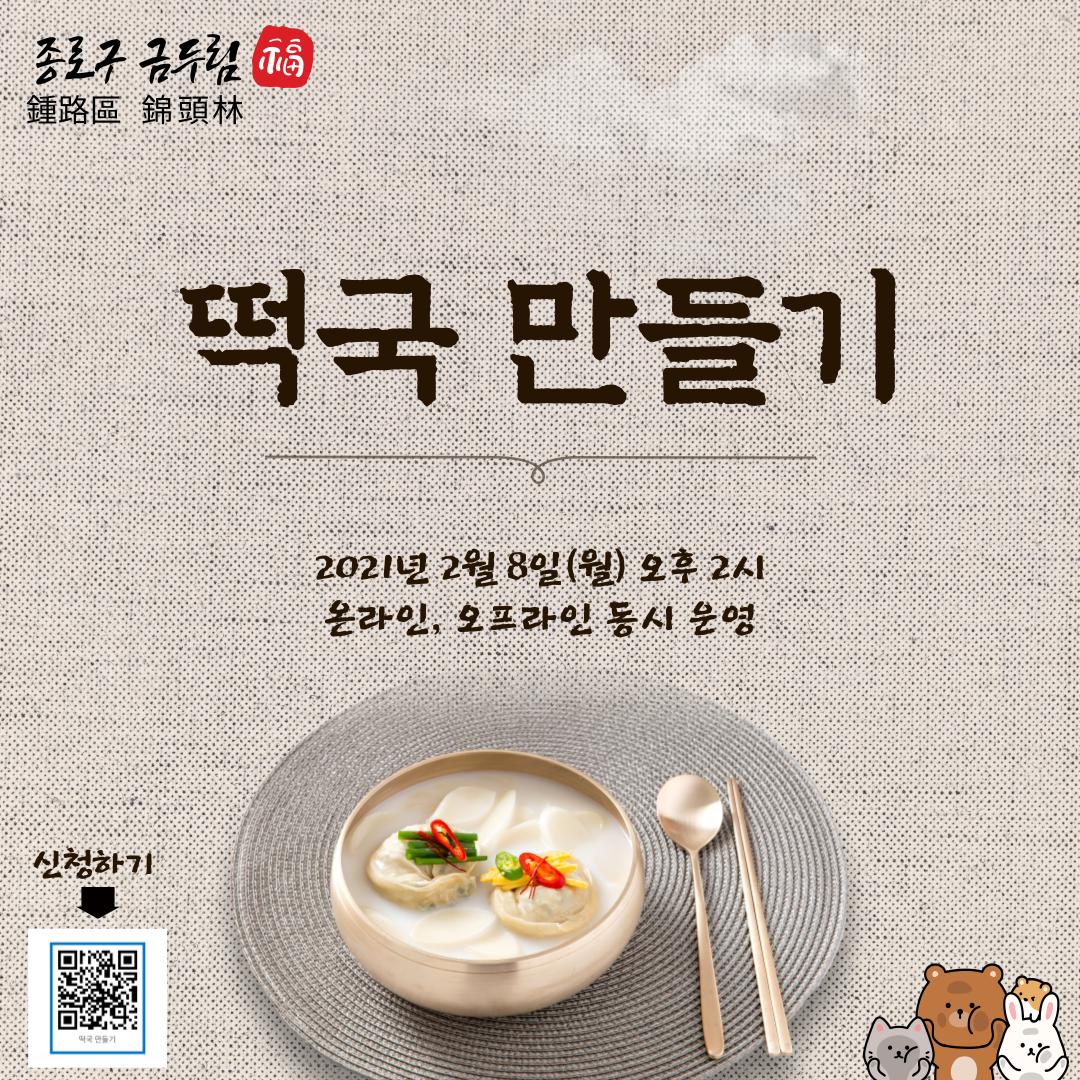 떡국-만들기-001.png